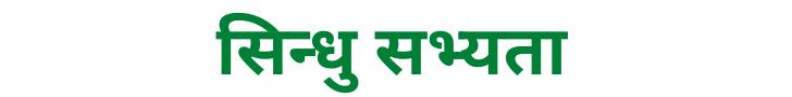 sindhu sabhyata