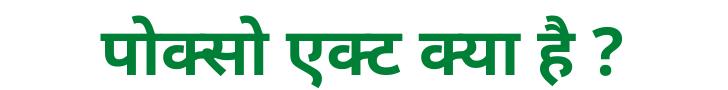 Pocso Act in Hindi