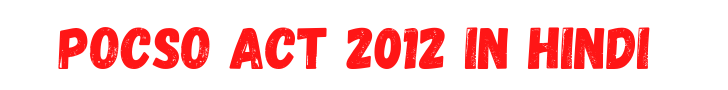 pocso act 2012 in hindi