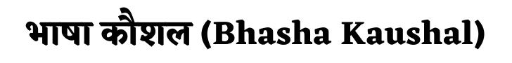 भाषा कौशल (Bhasha Kaushal)