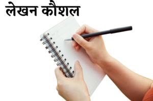 लेखन कौशल