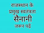 राजस्थान के स्वतंत्रता सैनानी || Freedom fighter of Rajasthan