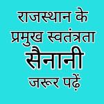 राजस्थान के स्वतंत्रता सैनानी