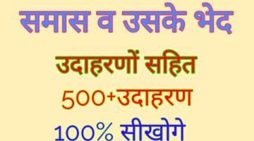 समास || Samas || समास के भेद समास के उदाहरण