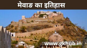 Mewar History-मेवाड़ का इतिहास (History of Mewad)