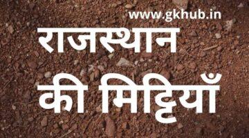 राजस्थान की मिट्टियाँ – Rajasthan GK