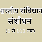 भारतीय संविधान संशोधन amendments in indian constitution