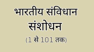 भारतीय संविधान के संशोधन – Important Amendments in Indian Constitution