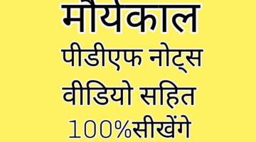 मौर्यवंश पीडीएफ़ नोट्स व वीडियो-Rajasthan Gk – Important Facter