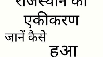 राजस्थान का एकीकरण || Rajasthan integration || rajasthan ka ekikaran