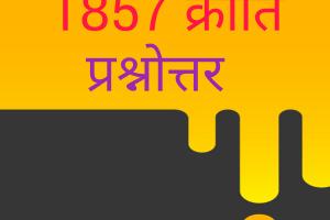 indian history mcq || 1857 क्रांति प्रश्नोत्तर