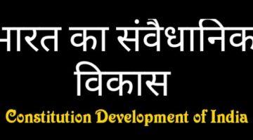 भारत में संवैधानिक विकास#constitutional development in india