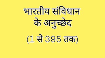 Indian Constitution Articles-भारतीय संविधान के अनुच्छेद