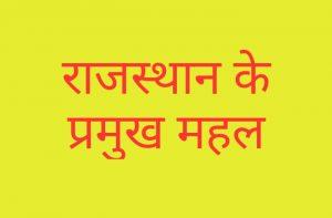 rajasthan ke mahal राजस्थान के महल