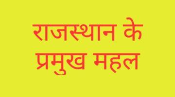 Rajasthan Gk in Hindi || राजस्थान के प्रमुख  महल || rajasthan ke mahal