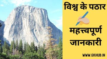 Plateau of the World || विश्व के पठार || World geography