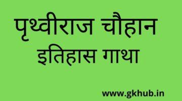Prithvi Raj Chauhan || पृथ्वीराज चौहान || Rajasthan History