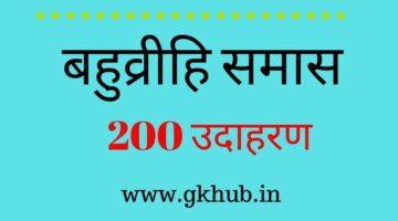 बहुव्रीहि समास अर्थ व उदाहरण || Hindi grammar || हिंदी व्याकरण