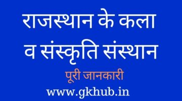 राजस्थान के कला व संस्कृति संस्थान || Art and Culture Institute of Rajasthan