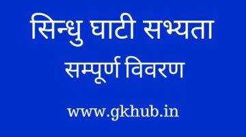 indus civilization    सिन्धु सभ्यता    India History