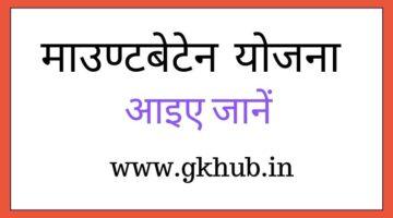 Mountbatten Plan – माउण्टबेटेन  योजना -India Gk