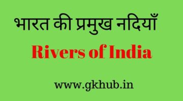 Rivers of India || भारत की नदियाँ || India Gk