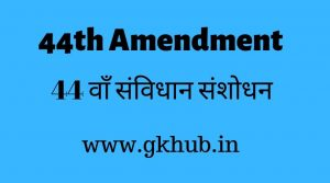 44th amendment
