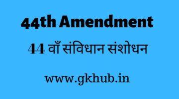 44th Amendment || Indian Constitution||44 वाँ संविधान संशोधन