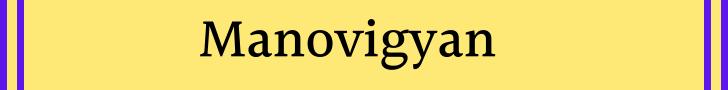Manovigyan