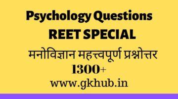 Psychology questions || मनोविज्ञान प्रश्न || REET