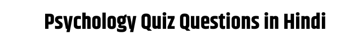 Psychology Quiz Questions in Hindi