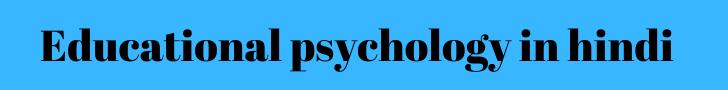educational psychology in hindi
