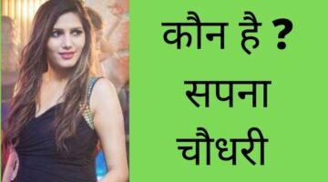 Sapna Choudhary || सपना चौधरी कौन है || पूरी जानकारी देखें
