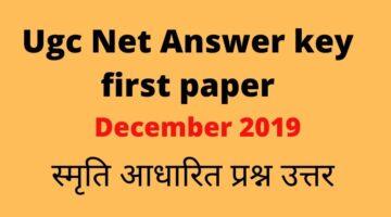 ugc net answer key first paper December 2019