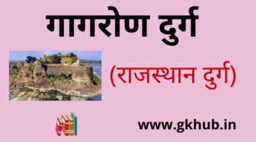 Gagron Fort- गागरोण दुर्ग-Rajasthan Fort