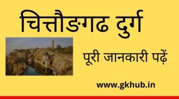 Chittorgarh Fort || चित्तौङगढ दुर्ग-Rajasthan Gk