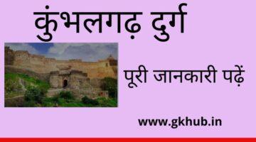 Kumbhalgarh Fort- कुंभलगढ़दुर्ग-Rajasthan Gk