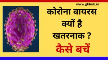 Corona Virus || कोरोना वायरस क्या है || लक्षण || बचाव