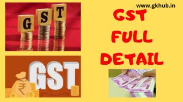 GST Payment Online-जीएसटी क्या है || पूरी जानकारी पढ़ें