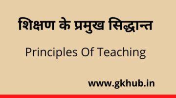 Principles Of Teaching – शिक्षण के प्रमुख सिद्धान्त