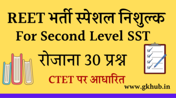 REET Exam Leval 2 -सामाजिक-महत्त्वपूर्ण प्रश्नोत्तरी || प्रतिदिन 30 प्रश्न