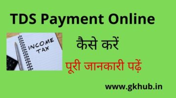 TDS Payment Online-Basic Steps || pay tds