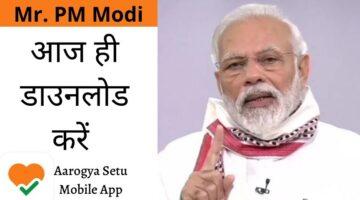 Aarogya Setu Mobile App-एप को कैसे रजिस्टर करें || पूरी जानकारी पढ़ें