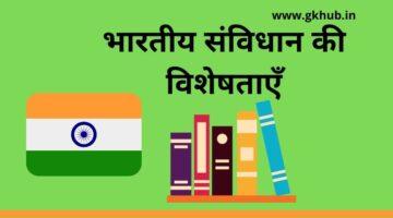 Features of Indian Constitution- भारतीय संविधान की विशेषताएँ