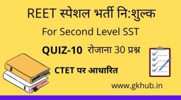 REET Exam Level 2 Quiz-10-सामाजिक-महत्त्वपूर्ण प्रश्नोत्तरी    प्रतिदिन 30 प्रश्न