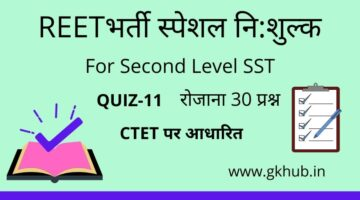 REET Exam Level 2 Quiz-11-सामाजिक-महत्त्वपूर्ण प्रश्नोत्तरी    प्रतिदिन 30 प्रश्न