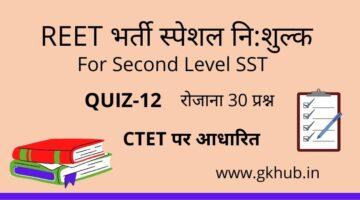 REET Exam Level 2 Quiz-12-सामाजिक-महत्त्वपूर्ण प्रश्नोत्तरी    प्रतिदिन 30 प्रश्न