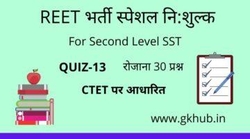 REET Exam Level 2 Quiz-13-सामाजिक-महत्त्वपूर्ण प्रश्नोत्तरी || प्रतिदिन 30 प्रश्न
