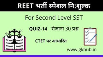 REET Exam Level 2 Quiz-14-सामाजिक-महत्त्वपूर्ण प्रश्नोत्तरी || प्रतिदिन 30 प्रश्न
