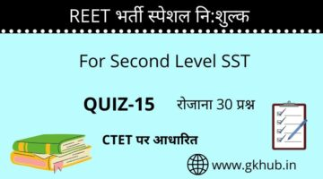 REET Exam Level 2 Quiz-15-सामाजिक-महत्त्वपूर्ण प्रश्नोत्तरी || प्रतिदिन 30 प्रश्न